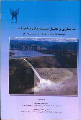 مدلسازي و تحليل سيستم هاي منابع آب ودولا (بابازاده) آزاد واحد علوم و تحقيقات
