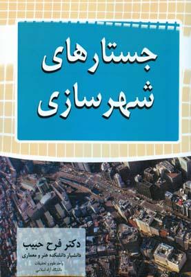 جستارهاي شهرسازي (حبيب) حبيب
