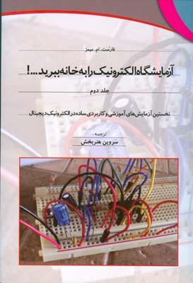 آزمايشگاه الكترونيك را به خانه ببريد ميمز جلد 2 (هنربخش) آذر