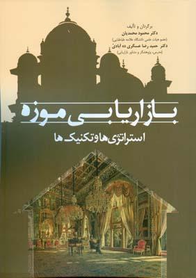 بازاريابي موزه استراتژي ها و تكنيك ها ( محمديان) مهربان نشر