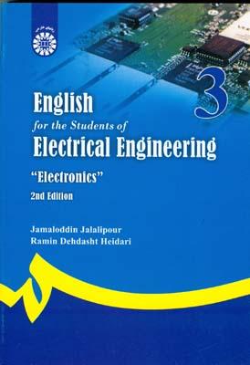 انگليسي براي دانشجويان رشته مهندسي برق الكترونيك (جلالي پور) سمت