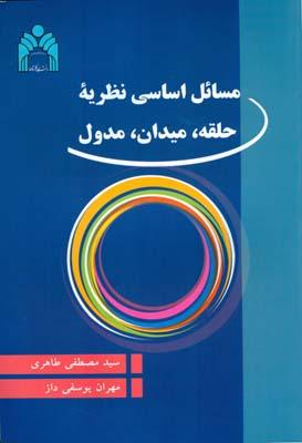مسائل اساسي نظريه حلقه،ميدان،مدول (طاهري) دانشگاه گلستان