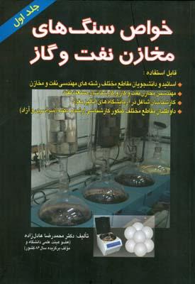 خواص سنگهاي مخازن نفت و گاز جلد 1 (عادل زاده) كتاب آوا