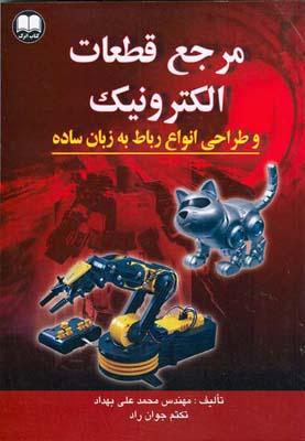 مرجع قطعات الكترونيك (بهداد) حريم دانش