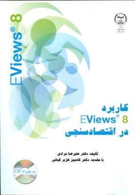 كاربرد Eviews 8 در اقتصاد سنجي (مرادي) جهاد دانشگاهي