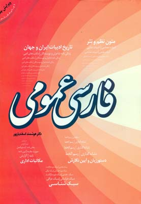 فارسي عمومي (اسفنديارپور) فردوس