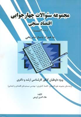 مجموعه سوالات چهارجوابي اقتصاد سنجي 2000 تست (ازوجي) نشر نور علم