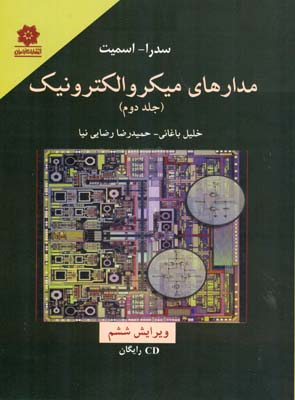مدارهاي ميكروالكترونيك جلد 2 سدرا (باغاني) خراسان