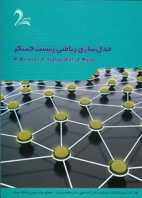 مدل سازي رياضي زيست حسگر باروناس (حاتميان) زانيس