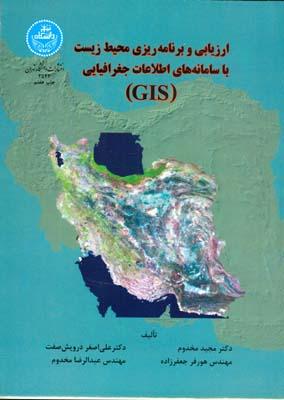 ارزيابي و برنامه ريزي محيط زيست باسامانه gis (مخدوم) دانشگاه تهران