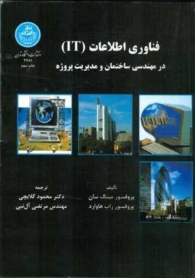 فناوري اطلاعات IT مينگ سان(گلابچي) دانشگاه تهران