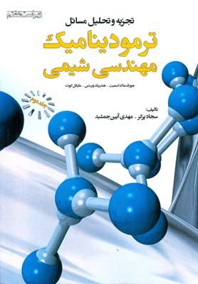 تجزيه و تحليل مسائل ترموديناميك مهندسي شيمي جلد 2 اسميت (پرگر) فدك