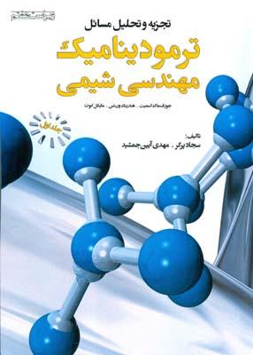 تجزيه و تحليل مسائل ترموديناميك مهندسي شيمي جلد 1 اسميت (پرگر) فدك