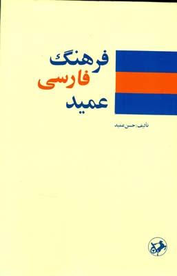فرهنگ فارسي عميد (عميد) امير كبير