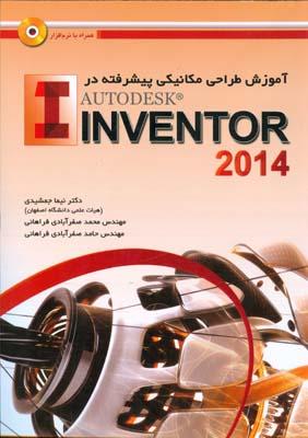 آموزش طراحي مكانيكي پيشرفته در Autodesk inventor 2014 (جمشيدي) عابد