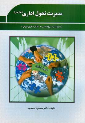 مديريت تحول اداري (احمدي) انتشارات پژوهشهاي فرهنگي