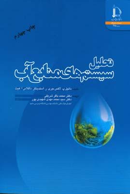 تحليل سيستمهاي منابع آب لاكس (شريفي) فردوسي مشهد
