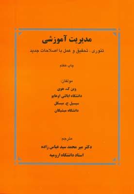 مديريت آموزشي تئوري،تحقيق و عمل با اصلاحات جديد هوي (عباس زاده) دانشگاه اروميه