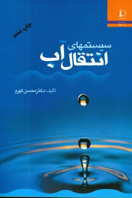سيستمهاي انتقال آب (كهرم) فردوسي مشهد