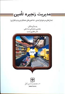 مديريت زنجيره تامين (سليماني سه دهي) مطالعات و پژوهشهاي بازرگاني