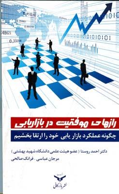 رازهاي موفقيت در بازاريابي (روستا) چاپ و نشر بازرگاني