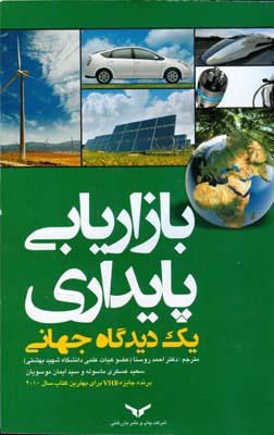بازاريابي پايداري يك ديدگاه جهاني بلز (روستا) چاپ و نشر بازرگاني