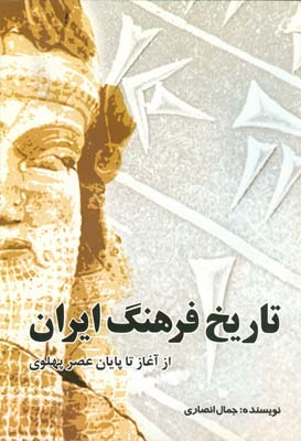 تاريخ فرهنگ ايران از آغاز تا پايان عصر پهلوي (انصاري) سبحان نور