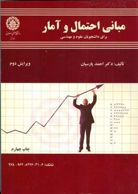 مباني احتمال و آمار براي دانشجويان علوم مهندسي (پارسيان) صنعتي اصفهان