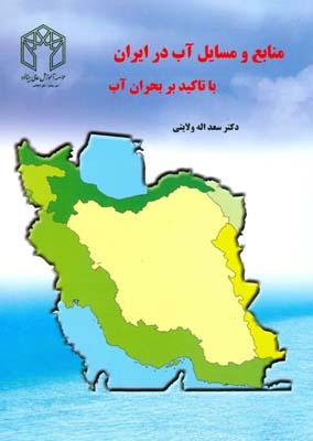 منابع و مسايل آب در ايران با تاكيد بر بحران آب (ولايتي) آموزش عالي بينالود