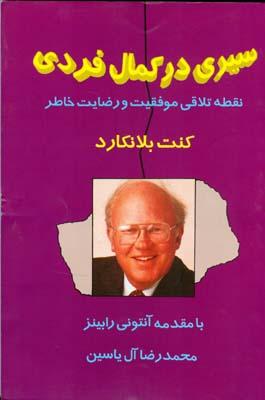 سيري در كمال فردي بلانكارد (آل ياسين) هامون