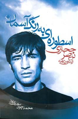 اسطوره اي به رنگ آسمان،زندگي نامه ناصر حجازي (سعدي پور) نويد صبح