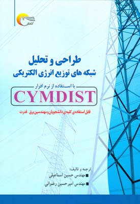 طراحي و تحليل شبكه هاي توزيع انرژي الكتريكي با استفاده از  cymdist(اسماعيلي)مرسل