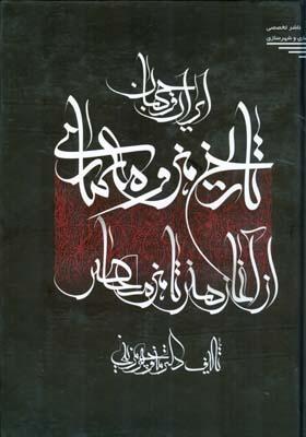 تاريخ هنر و معماري ايران و جهان (مزيني) طحان