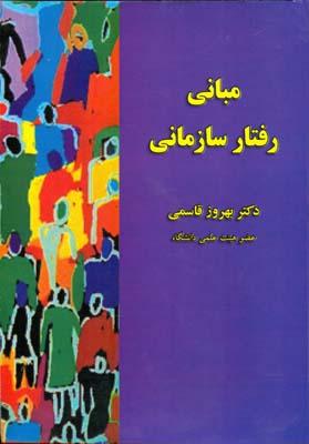 مباني رفتار سازماني (قاسمي) سپاهان