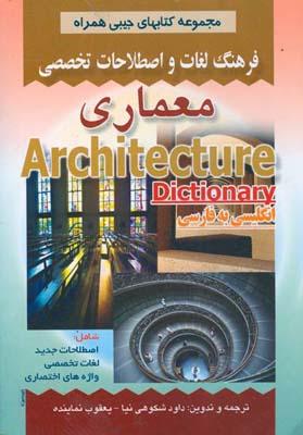 فرهنگ جيبي معماري (شكوهي نيا) صفار