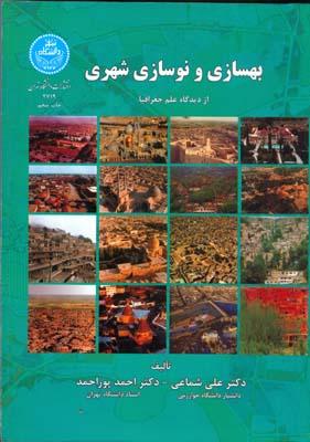 بهسازي و نوسازي شهري (شماعي) دانشگاه تهران