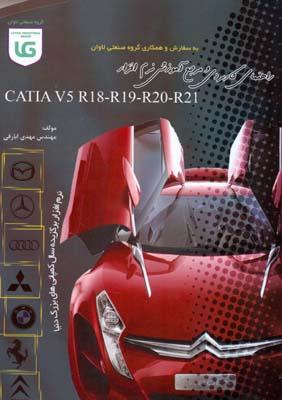 آموزش نرم افزار catia v5 r18-r15r-r19-r20-r21 (ابارقي) خدمات فرهنگي كرمان