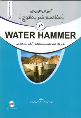 آموزش كاربردي WATER HAMMER (كربلائي كريمي) نوآور