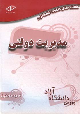 هفت سال كنكور ارشد آزاد مديريت دولتي (فاطمي زاده) ساد