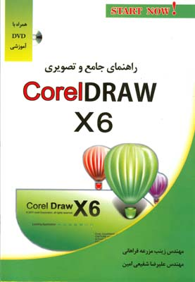 راهنماي جامع و تصويري Corel DRAW  X6 (مرزعه فراهاني) سخنوران