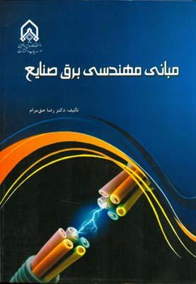 مباني مهندسي برق صنايع (حق مرام) دانشگاه امام حسين
