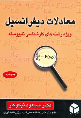 معادلات ديفرانسيل ويژه كارشناسي ناپيوسته (نيكوكار) آزاده
