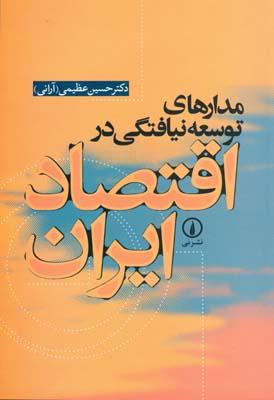 مدارهاي توسعه نيافتگي در اقتصاد ايران (آراني) نشر ني