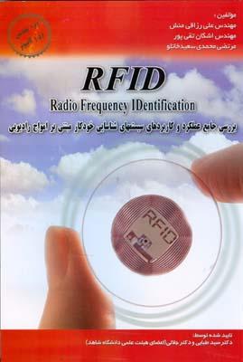 RFID بررسي و كاربردهاي سيستمهاي شناسايي (رزاقي منش) شهرآّب