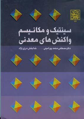 سينتيك و مكانيسم واكنش هاي معدني (محمدپور اميني) دانشگاه شهيد بهشتي