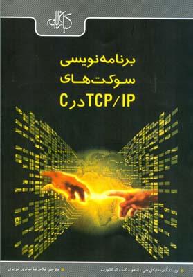 برنامه نويسي سوكت هاي Cدر TCP/IP  كالورت (صابري تبريزي) كيان رايانه