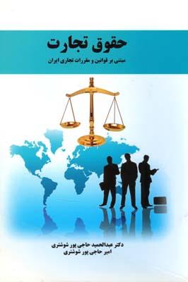حقوق تجارت (حاجي پور شوشتري) يادواره اسدي