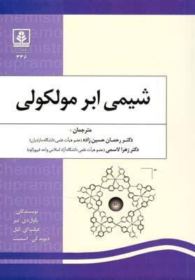 شيمي ابر مولكولي اسميت (حسين زاده) مازندران