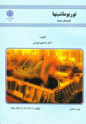 توربو ماشينها (شيراني) صنعتي اصفهان