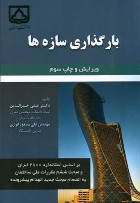 بارگذاري سازه ها (خيرالدين) دانشگاه سمنان